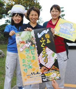 初開催となる「輪島ふぐまつり」などをPRするポスター=輪島市役所で