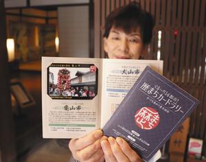 周遊イベントの専用ファイルと亀山市の歴まちカード=亀山市関町中町の関宿旅籠玉屋歴史資料館で