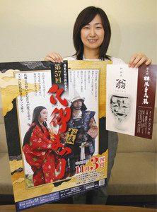 氏郷まつりと松阪市民能への参加を呼び掛ける市職員=松阪市役所で