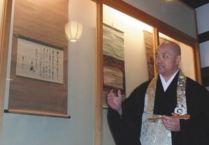 今川義元の直筆の書状について話す雲林院宗碩住職=京都市の建仁寺霊源院で
