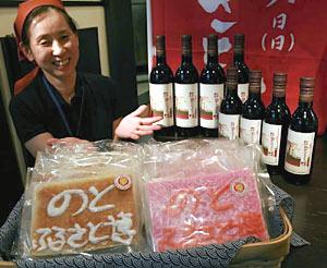 能登ふるさと博限定のかまぼことブルーベリーワイン=七尾市の能登食祭市場で
