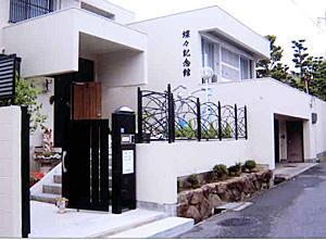 自宅を改造した「蝶々記念館」