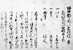 石田三成八条村村掟(巻首部分)