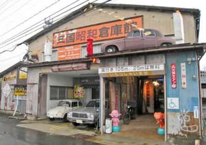 (下)昭和期の菓子や同時期に走っていた車が並ぶ三国昭和倉庫館=坂井市三国町新保で