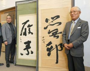 中部初の三輪田米山展開催にこぎつけた書家の久保田関山さん(右)と吉田南洋さん=名古屋市東区の県美術館で