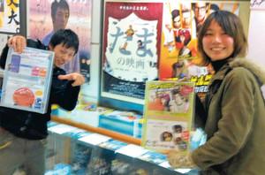 スクール・シネマ・パラダイスをPRする美作さん(左)と壬生さん=金沢市香林坊のシネモンドで