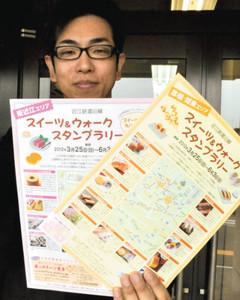 甘味処を巡るスタンプラリーをPRするチラシ=中日新聞彦根支局で