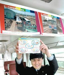 展示された開業当時の写真と無料で配布されている記念ステッカー=鈴鹿市の伊勢鉄道玉垣駅で