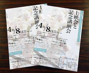 8日に開催される花見クルーズのプレイベントのチラシ