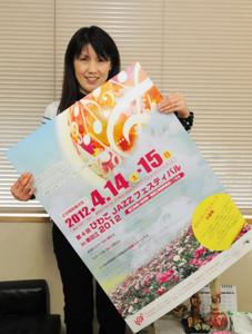 びわこJAZZフェスティバルをポスターでPRするスタッフ=東近江市八日市上之町で