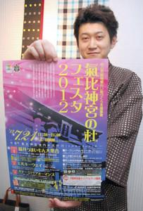 「気比神宮の杜フェスタ2012」のポスターを持つ名子央実行委員長