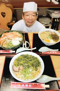 敦賀マナ・ラーメン(中)、かにラーメン(左)、昆布ラーメン(右)を提供する河田実さん=敦賀市の「中華料理太陽軒」で