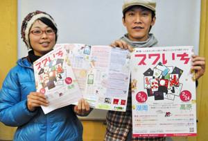 「スワいち」のパンフレットやポスターを手にPRする主催団体のメンバー=下諏訪町で