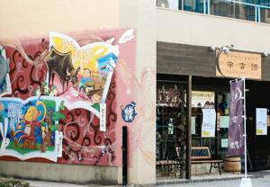 昭和初期の喫茶店の雰囲気を再現した南吉館