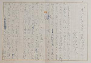 1966年に新宿・紀伊国屋ホールで上演された「リュイ・ブラス」のプログラムに三島が寄せた一文の直筆原稿