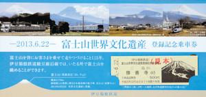 伊豆箱根鉄道が発売する富士山世界文化遺産登録記念乗車券と台紙