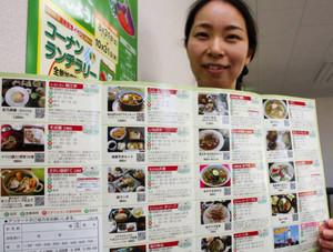 参加17店舗の野菜メニューが掲載されたスタンプ台紙=江南商工会議所で
