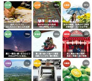 石川県(左上段)や富山県(左中段)など全国のユニークな取り組みを紹介する特設サイト「タビカレ」