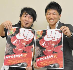 ポスターを手に音楽祭をPRする(左から)岩崎さんと竹田さん=名張市で