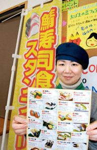 小浜市の鯖ずしを紹介するスタンプラリーの台紙=小浜市の道の駅「若狭おばま」で