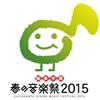 知多半島春の音楽祭2015のロゴマーク