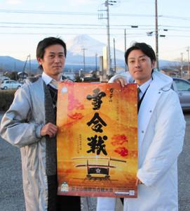 3年ぶりの富士山国際雪合戦大会への来場を呼びかける実行委員=裾野市深良