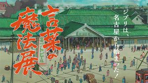 映画「風立ちぬ」より(c)2013 Studio Ghibri・NDHDMTK