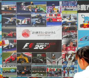 F1日本GPの名シーンを集めたタペストリー=鈴鹿市役所で
