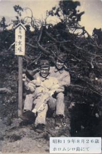 パラムシル島赴任当時の岡本さん(左)=岡本さん提供