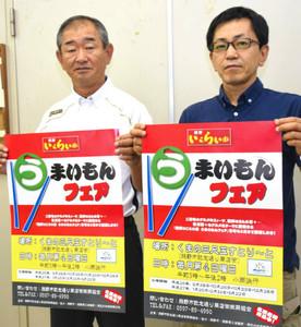 28日開催の「熊野いこらい市うまいもんフェア」をPRする赤阪理事長(左)ら=熊野市役所で