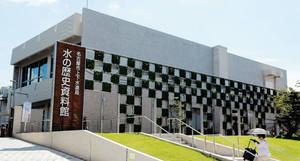 東山配水場内にオープンした「水の歴史資料館」=名古屋市千種区月ケ丘で