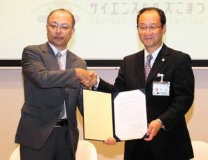 協定を結ぶ林正彦台長(左)と和田慎司市長=小松市サイエンスヒルズこまつで