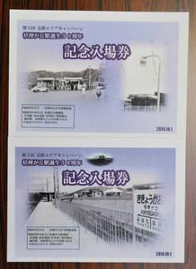 50周年を記念して限定販売される入場券=名張市の近鉄名張駅で