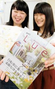 三重大生が津市の魅力を取材してつくった情報誌「Loupeルーペ」=津市内で