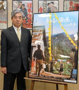 高倉健さん出演映画「幸福の黄色いハンカチ」のポスターを紹介する近藤良一館長=羽島市竹鼻町の市映画資料館で