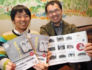 「同世代に知多半島の魅力を伝えたい」と話す田村さん(左)と森本さん=半田市南二ツ坂町で