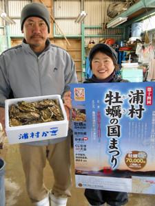特産のカキを手に来場を呼びかける中村勇人実行委員長(左)ら=鳥羽市浦村町で