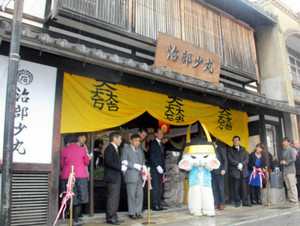 """戦国と石田三成をテーマに""""開城""""した街の駅「治部少丸」。中央で手を振るのは「いしだみつにゃん」=彦根市の花しょうぶ通りで"""