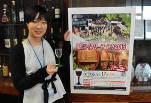 28日にチケットが発売される「塩尻ワイナリーフェスタ2015」を紹介するポスター=塩尻市役所で