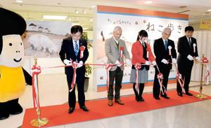 開場式でテープカットする、動物写真家の岩合光昭さん(左から2人目)ら関係者