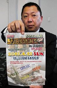 「感謝祭」をPRする中村俊彦理事長=中日新聞敦賀支局で