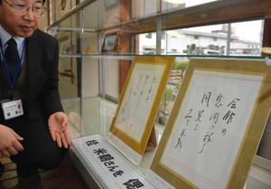 開館当時、桂米朝さんが詠んだ2句。上品な筆跡が人柄をしのばせる=近江八幡市文化会館で