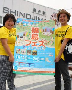 ポスターを手に来島を呼び掛ける辻さん(右)と小久保さん=南知多町篠島で