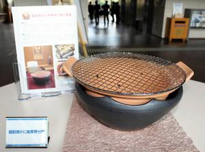 和室に合うようデザインされたカニ焼き専用卓上七輪=県庁で