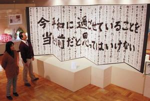 書道部員の戦後70年への思いが詰まった作品などが並ぶギャラリー=関市小屋名の県博物館で