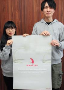 IAMASの修了研究発表会・プロジェクト研究発表会をPRする学生ら=大垣市で
