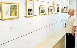 俳句と写真を組み合わせた作品展=白山市千代女の里俳句館で