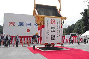 礎石をダム本体に据え付け、工事の安全を祈願する関係者ら=金沢市相合谷町で