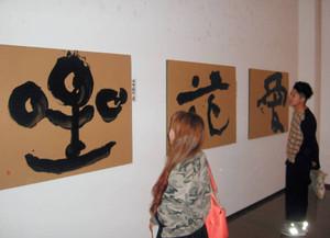 3人が共同制作した手前から「星」「花」「愛」の書=金沢21世紀美術館で