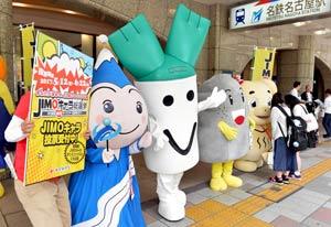 「JIMOキャラ総選挙」に向けPRするゆるキャラたち=名古屋・名駅の名鉄百貨店で